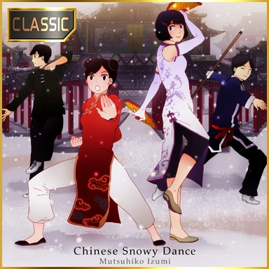 File:Chinese Snowy Dance (CLASSIC).png